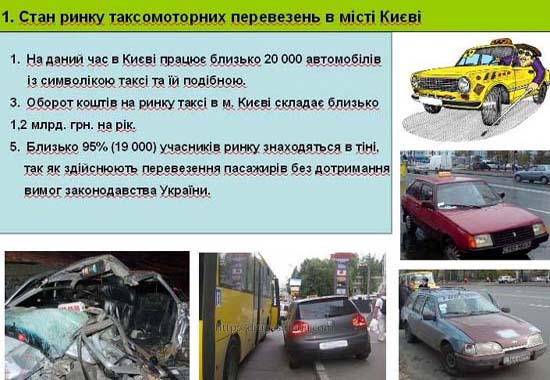 Слайд 1. Стан ринку таксомоторних перевезень в місті Києві